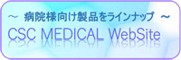 CSC MEDICAL WebSite